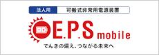 E.P.S mobileでんきの備え、つながる未来へ