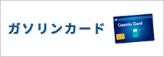 ガソリンカード Gasolin Card