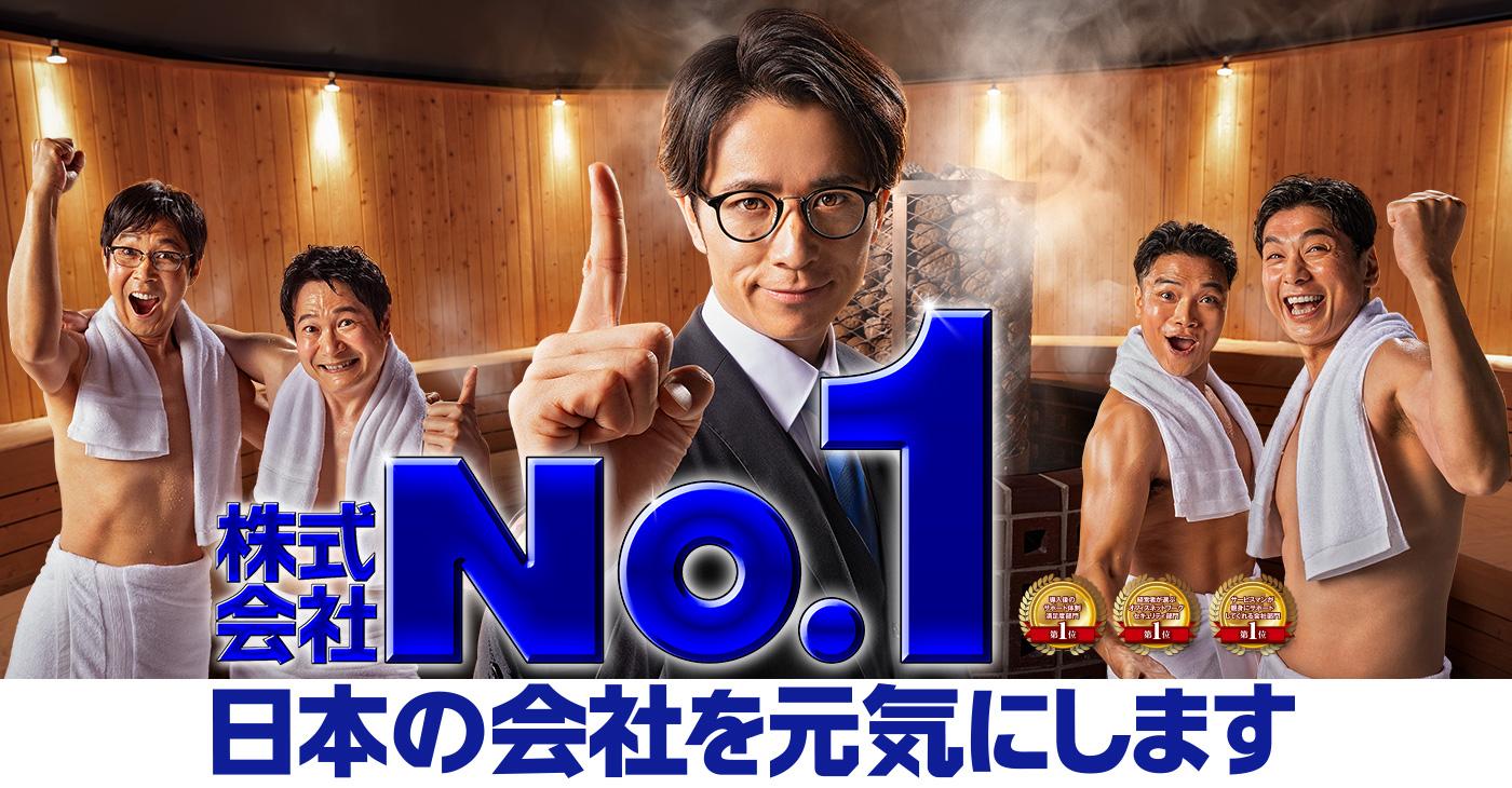 藤森慎吾の3つのNo.1