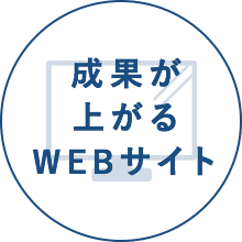 成果が上がるWEBサイト