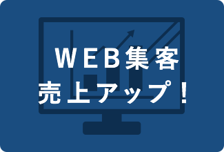 WEB集客売上アップ!
