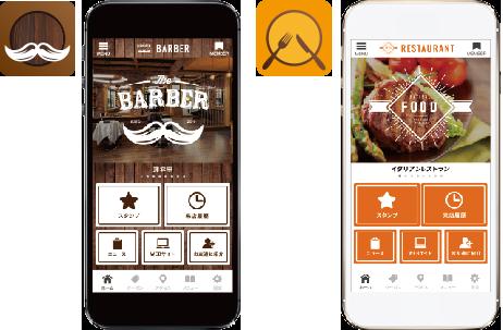 お店とユーザーをダイレクトに繋いでお店をブランディングロイヤル顧客を生み出す集客アプリ