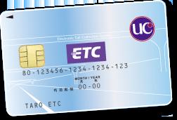 新設法人でも簡単に作れるETC法人カード。年会費無料、発行手数料無料