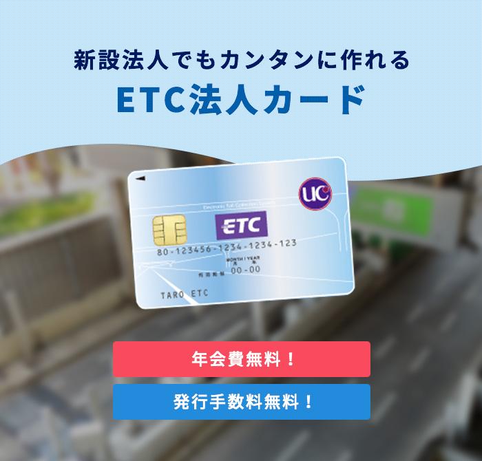 新設法人でも簡単に作れるETC法人カード