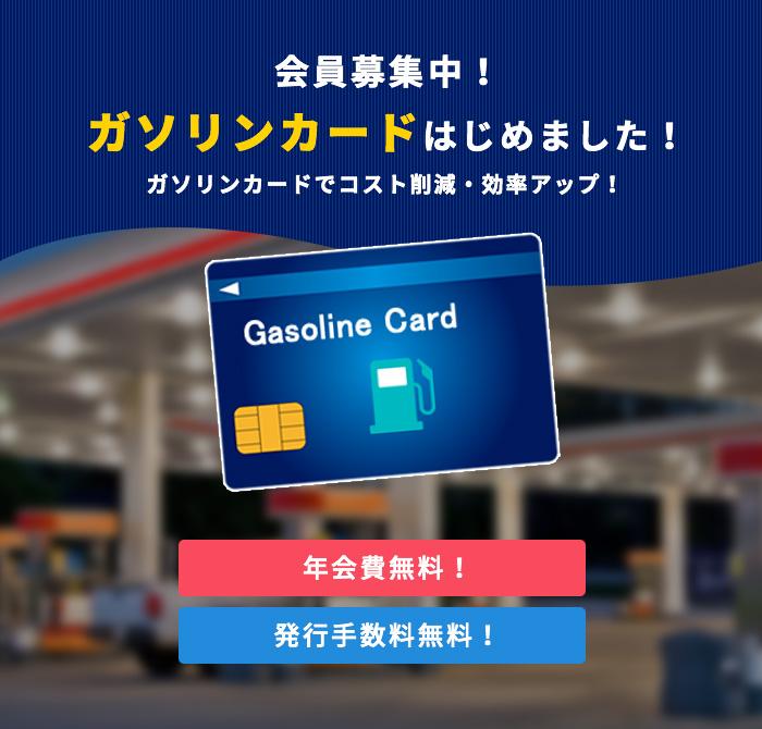 会員募集中!ガソリンカードはじめました!